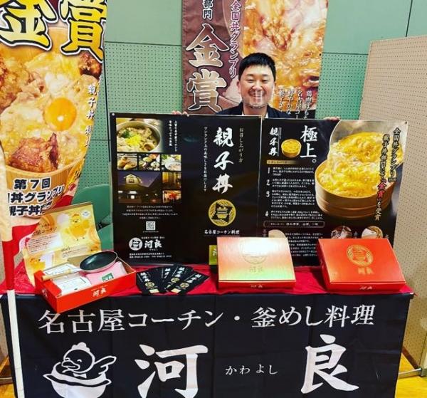 名古屋コーチン親子丼ミールキット